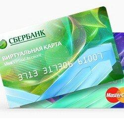 заказать кредитную карту сбербанк виза