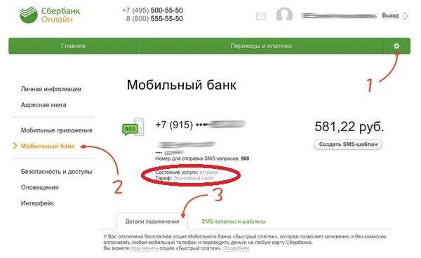 Изображение - Как подключить смс уведомления от сбербанка kak-podklyuchit-sms-opoveshhenie-na-kartu-sberbanka1
