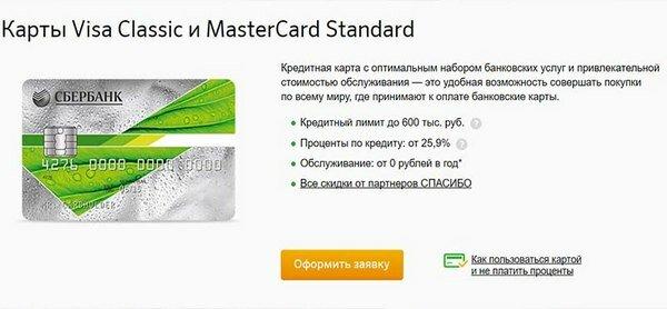 Изображение - Как получить кредитную карточку сбербанка kak-poluchit-kreditnuyu-kartu-sberbanka1