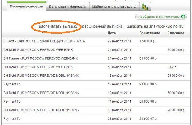 Изображение - Как заказать выписку по счету через сбербанк онлайн kak-poluchit-vypisku-po-karte-sberbanka1