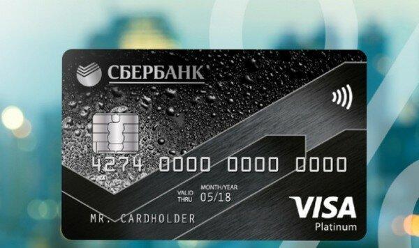 Изображение - Преимущества платиновой дебетовой карты сбербанка karta-platinum-sberbank1