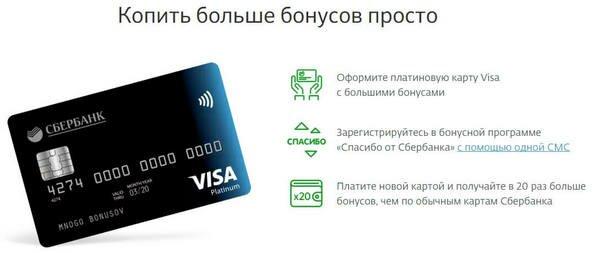 Изображение - Преимущества платиновой дебетовой карты сбербанка karta-platinum-sberbank2