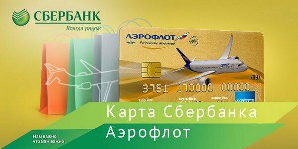 Изображение - Карта сбербанка аэрофлот как начисляются мили karta-sberbank-aeroflot-bonus1