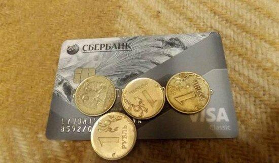 Изображение - Как получить зарплатную карточку сбербанка zarplatnaya-karta-sberbanka2
