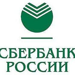 полное наименование пао сбербанк россии